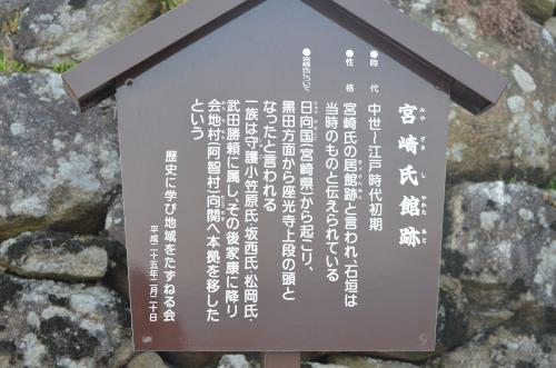 宮崎氏館跡
