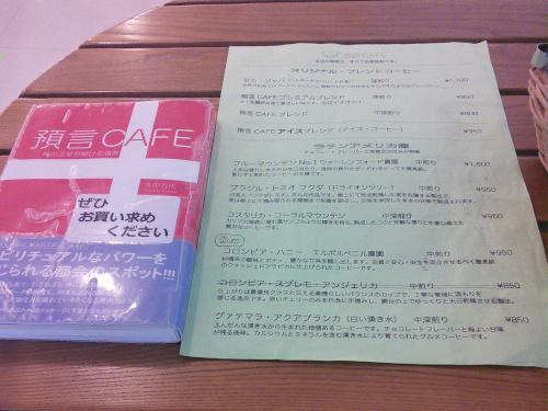 預言カフェの本とメニュー