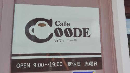 珈琲専門店カフェコーデ