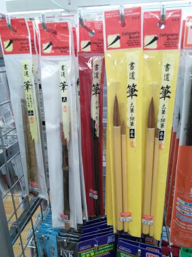 100円の筆