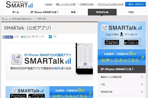 smarttolk