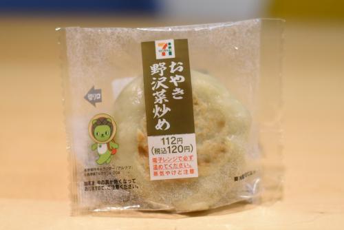 野沢菜炒めのおやき