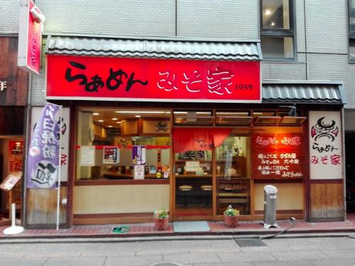 長野駅前のラーメンみそ家