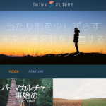 未来の選択肢を共有するWEBマガジンTHINK FUTUREでライターを始めました