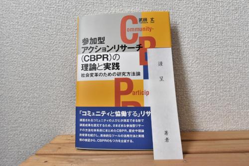 「参加型アクションリサーチ(CBPR)の理論と実践」