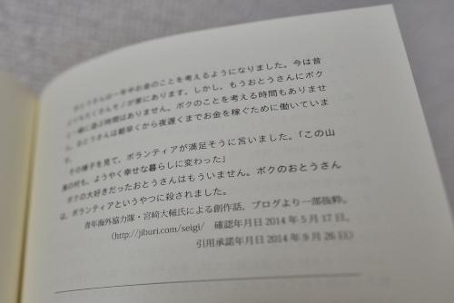 ブログが引用された本