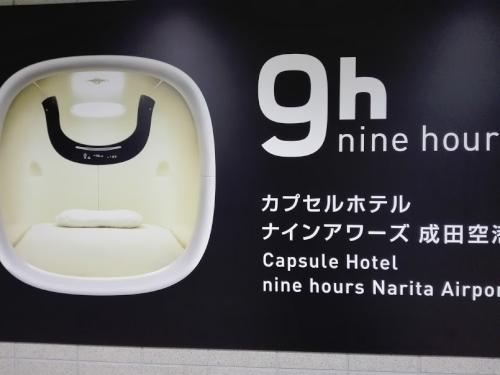 カプセルホテルナインアワーズ成田空港