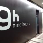 成田空港で飛行機の早朝・深夜便に乗る方法!東京駅発シャトルバスで空港へ行きカプセルホテル9hoursに前日宿泊がおすすめ