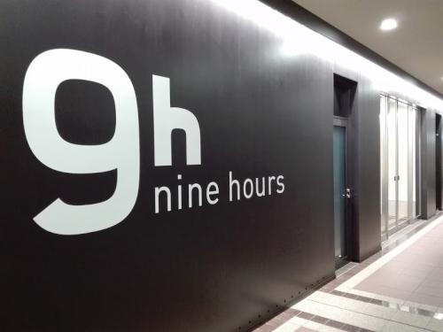 成田空港の深夜早朝便のおすすめの過ごし方はベンチで仮眠よりカプセルホテル9hoursナインアワーズ