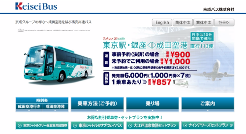 京成高速バス