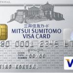 半年分の海外旅行保険が無料!3ヶ月以上海外へ行く人は三井住友VISAクラシックカードがお得