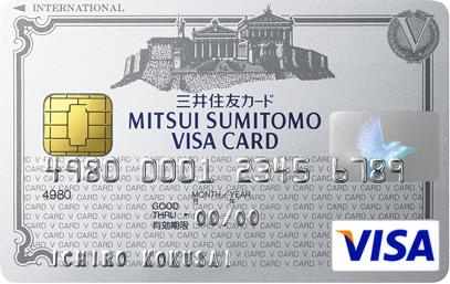 三井住友VISAクラシックA