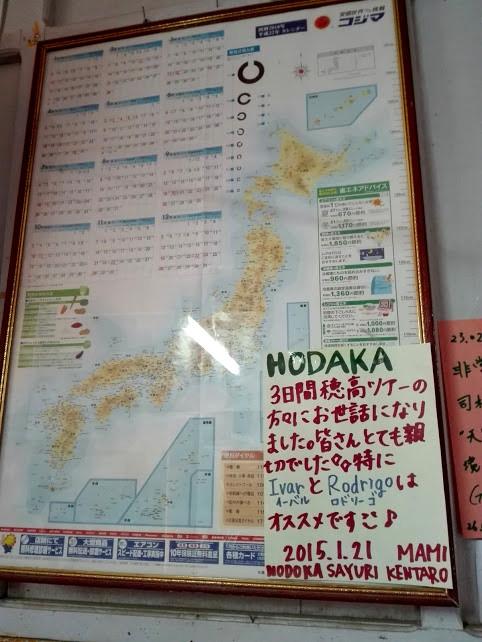 HODAKAの日本地図