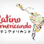 [PR]日本初!ラテンアメリカの歴史を綴るミュージカルが1月17日に東京で開催されるよ【ブログ読者割引アリ】