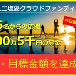 ウユニ塩湖環境問題クラウドファンディングが一週間で100万円を達成したので「ペイ・フォワード」します!