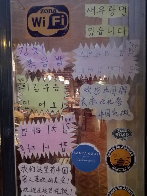 韓国料理を出すレストラン