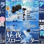 デジタルカメラマガジンが99円!Amazonでカメラ雑誌を買って写真テクニックを学ぼう