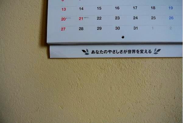 JICAのカレンダー