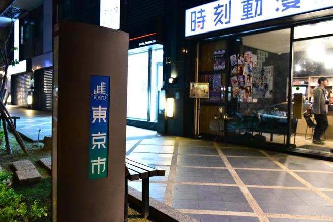 台中のメイドカフェの前には東京市