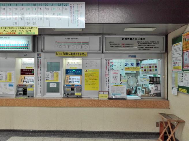 長野電鉄のチケット売り場