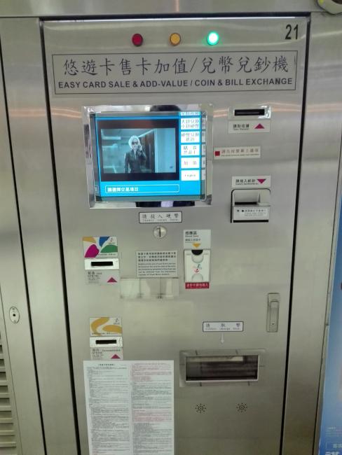 台湾で便利なICカードを買える機械
