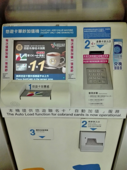 悠遊カードのチャージ機械
