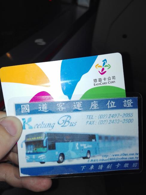 悠遊カードと乗車券