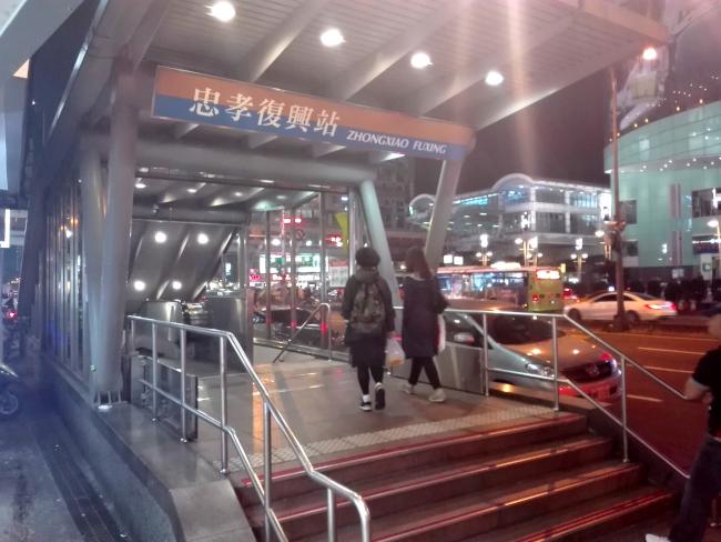 忠孝復興駅の一番出口