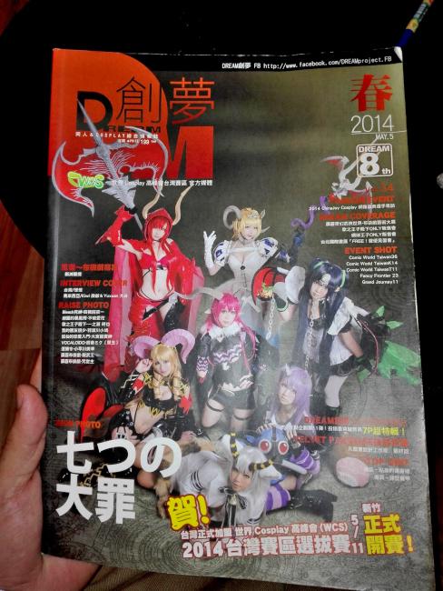 台湾のコスプレ雑誌