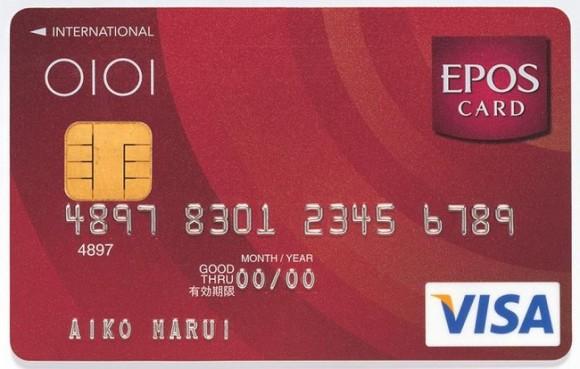 最速発行のクレジットカード・エポスカード