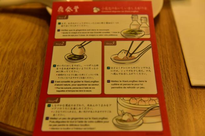 鼎泰豊の小籠包の食べ方説明