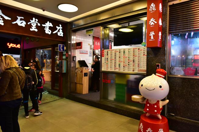 鼎泰豊のお店の入り口