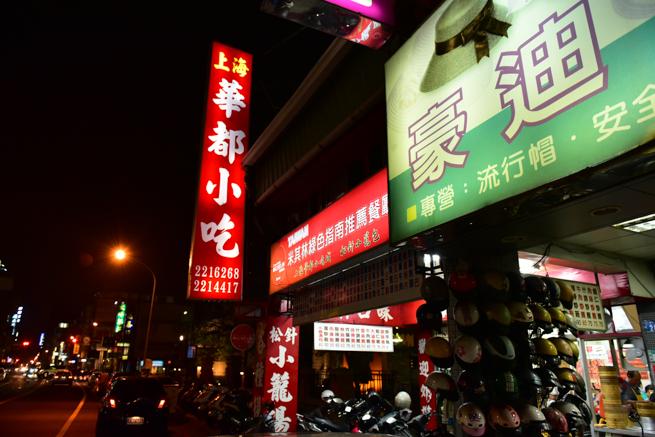 上海華都小吃點心城の看板