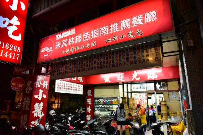 台南の上海華都小吃點心城