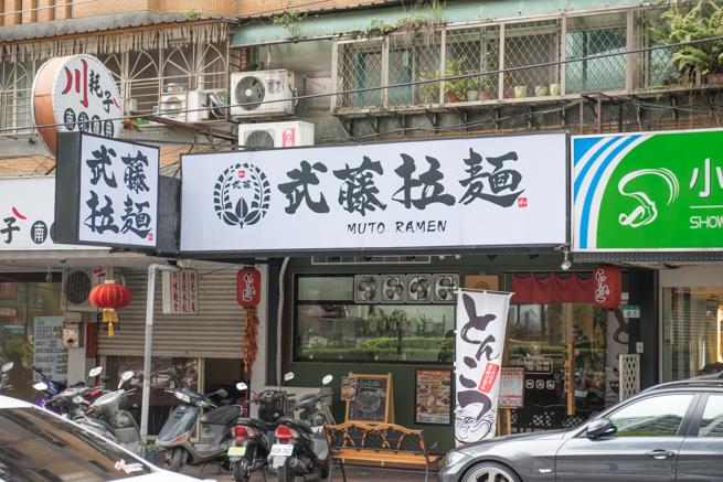 台湾の武藤拉麺の入り口