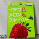 苺ソムリエとしてポプラ社の児童向け教育本「めざせ!栽培名人花と野菜の育てかたイチゴ・メロン・ブルーベリー」の制作に協力したよ