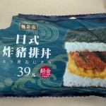 台湾のコンビニのおにぎり!カツ丼おにぎり「日式炸猪排丼」と紫米おにぎり「紫米風味」を食べてみたよ