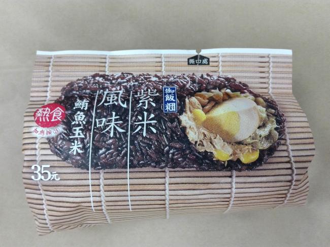 台湾のセブンイレブンで買った紫米おにぎり