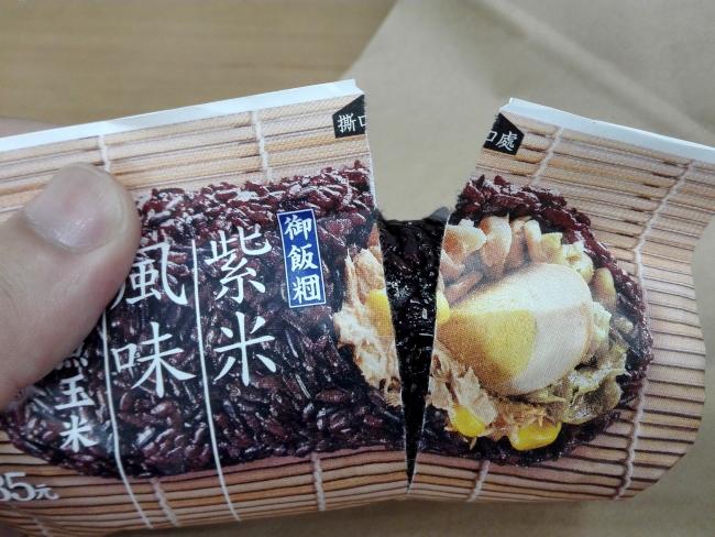 紫米おにぎりを開封