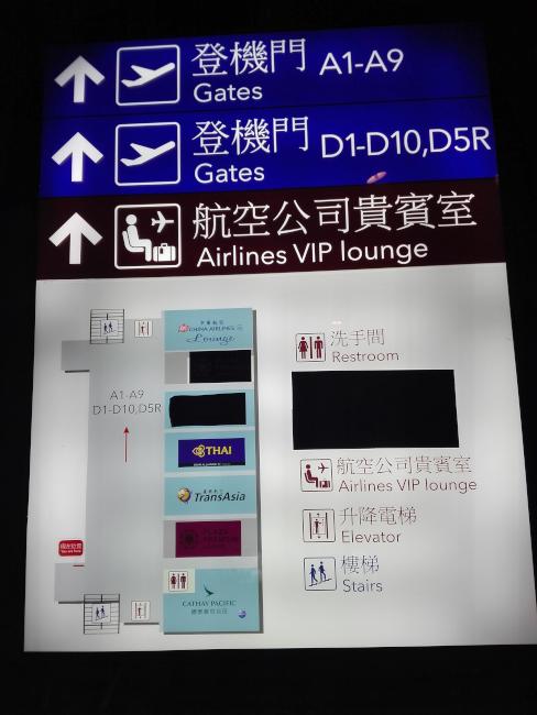 台湾の空港のVIPラウンジ案内