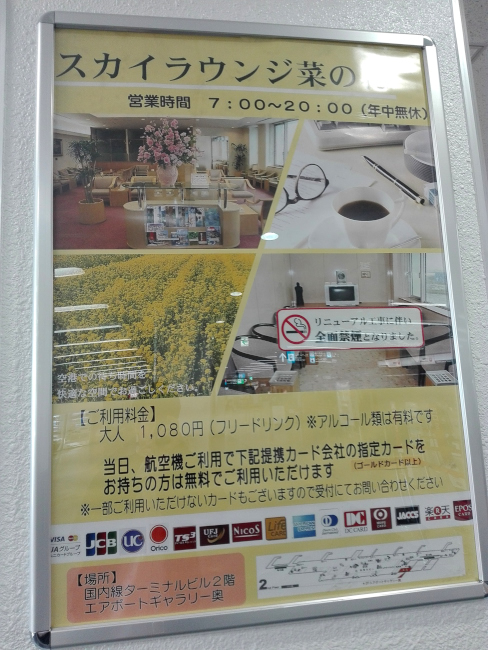 日本の空港の有料ラウンジ
