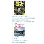 Kindle雑誌99円セールが5月8日まで開催中!各カテゴリのベストセラーだけを厳選したよ