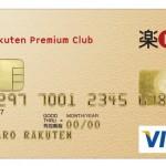 旅行者におすすめ!年会費一万円でVIPラウンジに入れるプライオリティパス付き楽天プレミアムカードへ切り替える方法、メリット、申込み手順