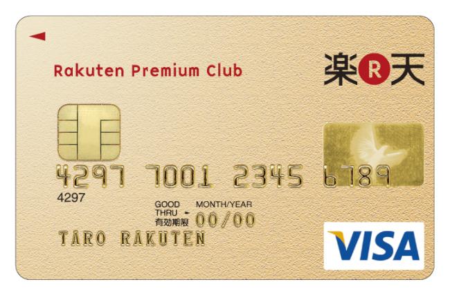 空港のラウンジを無料で使う方法!楽天プレミアムカードのプライオリティパスなら年会費が3万円くらいもお得