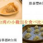 台湾のおすすめグルメ!台北の鼎泰豐(ディンタイフォン)と台南の上海華都小吃點心城の小籠包を食べ比べよう