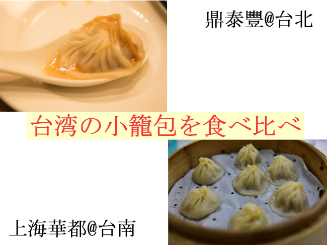 台湾の小籠包を食べ比べてみた