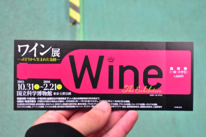 上野のワイン展