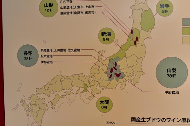 日本のワイン産地