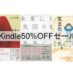 6月2日までKindleが半額・50%ポイント還元セール中なのでぼくが買った本を紹介するよ