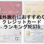 海外旅行(世界一周、短期旅行、留学)に一番おすすめなクレジットカードをバックパッカー4年経験者が解説